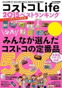 コストコLife 2015 ベストランキング