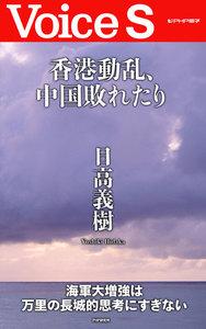 香港動乱、中国敗れたり 【Voice S】 電子書籍版