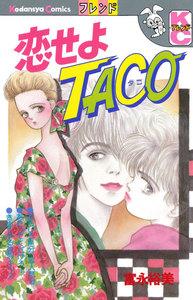 恋せよTACO 電子書籍版