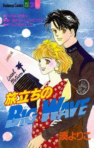 旅立ちのBIG WAVE 電子書籍版