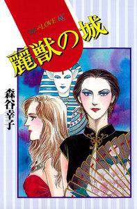 麗獣の城 電子書籍版