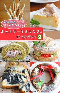ホットケーキミックスを使ったおやつ2・レシピ by四万十みやちゃん 電子書籍版