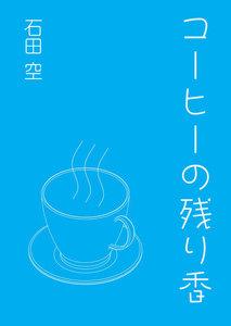 コーヒーの残り香 電子書籍版