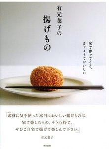有元葉子の揚げもの 家で作ってこそ、まっとうでおいしい