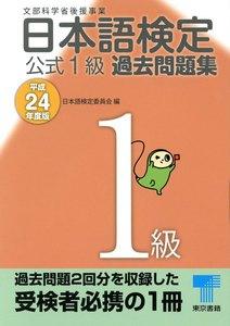日本語検定 公式 過去問題集 1級 平成24年度版