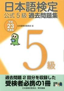 日本語検定 公式 過去問題集 5級 平成23年度版