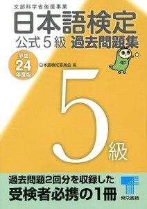 日本語検定 公式 過去問題集 5級 平成24年度版