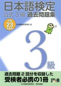 日本語検定 公式 過去問題集 3級 平成23年度版