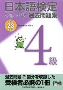 日本語検定 公式 過去問題集 4級 平成23年度版