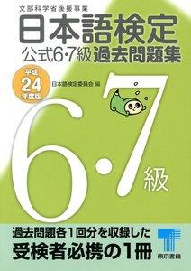 日本語検定 公式 過去問題集 6・7級 平成24年度版