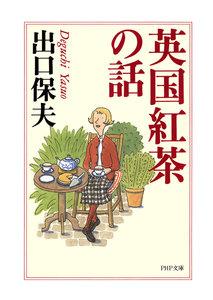 英国紅茶の話 電子書籍版