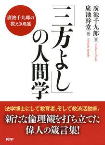 「三方よし」の人間学 廣池千九郎の教え105選 電子書籍版