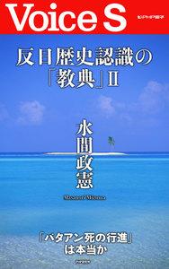 反日歴史認識の「教典」II 【Voice S】 電子書籍版