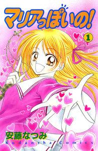 マリアっぽいの!(1) 電子書籍版