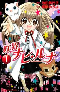 妖界ナビ・ルナ(1) 電子書籍版