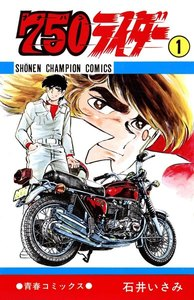 750ライダー【週刊少年チャンピオン版】 (1) 電子書籍版
