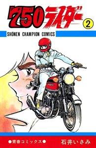 750ライダー【週刊少年チャンピオン版】 (2) 電子書籍版