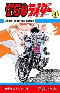 750ライダー【週刊少年チャンピオン版】 (4) 電子書籍版