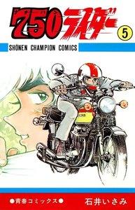 750ライダー【週刊少年チャンピオン版】 (5) 電子書籍版