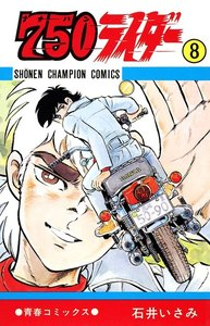 750ライダー【週刊少年チャンピオン版】 (8) 電子書籍版