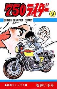 750ライダー【週刊少年チャンピオン版】 (9) 電子書籍版