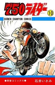 750ライダー【週刊少年チャンピオン版】 (10) 電子書籍版