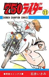 750ライダー【週刊少年チャンピオン版】 (11) 電子書籍版