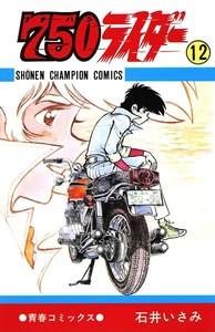 750ライダー【週刊少年チャンピオン版】 (12) 電子書籍版