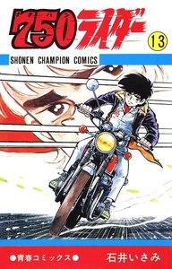750ライダー【週刊少年チャンピオン版】 (13) 電子書籍版