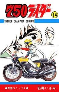 750ライダー【週刊少年チャンピオン版】 (14) 電子書籍版