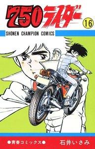 750ライダー【週刊少年チャンピオン版】 (16) 電子書籍版