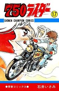 750ライダー【週刊少年チャンピオン版】 (17) 電子書籍版