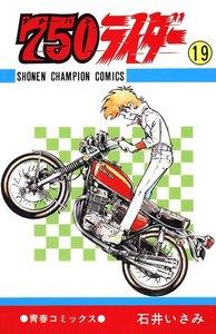 750ライダー【週刊少年チャンピオン版】 (19) 電子書籍版