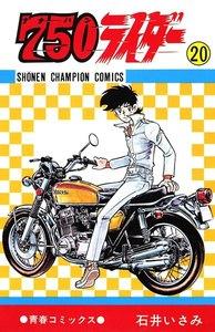 750ライダー【週刊少年チャンピオン版】 (20) 電子書籍版
