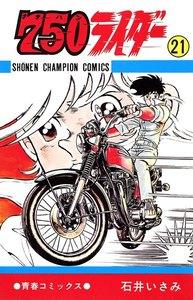 750ライダー【週刊少年チャンピオン版】 (21) 電子書籍版
