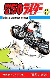 750ライダー【週刊少年チャンピオン版】 (23) 電子書籍版