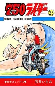 750ライダー【週刊少年チャンピオン版】 (25) 電子書籍版