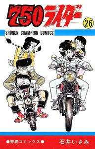 750ライダー【週刊少年チャンピオン版】 (26) 電子書籍版