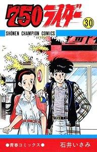 750ライダー【週刊少年チャンピオン版】 (30) 電子書籍版
