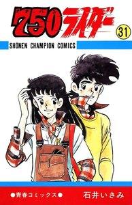 750ライダー【週刊少年チャンピオン版】 (31) 電子書籍版