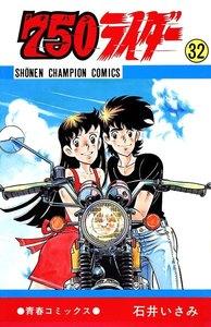 750ライダー【週刊少年チャンピオン版】 (32) 電子書籍版
