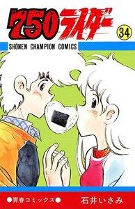 750ライダー【週刊少年チャンピオン版】 (34) 電子書籍版