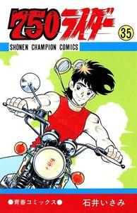 750ライダー【週刊少年チャンピオン版】 (35) 電子書籍版