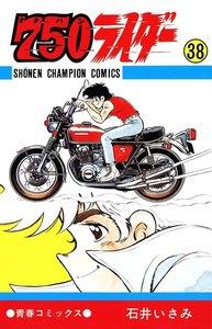 750ライダー【週刊少年チャンピオン版】 (38) 電子書籍版