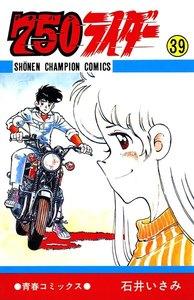 750ライダー【週刊少年チャンピオン版】 (39) 電子書籍版