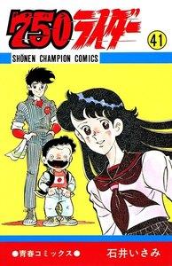 750ライダー【週刊少年チャンピオン版】 (41) 電子書籍版