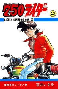 750ライダー【週刊少年チャンピオン版】 (43) 電子書籍版