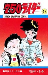 750ライダー【週刊少年チャンピオン版】 (47) 電子書籍版