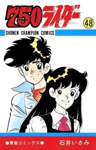 750ライダー【週刊少年チャンピオン版】 (48) 電子書籍版