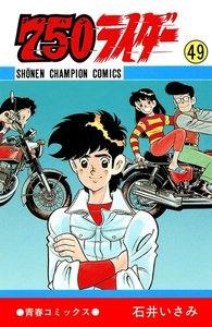 750ライダー【週刊少年チャンピオン版】 (49) 電子書籍版